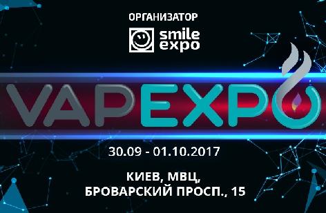 30 сентября - 1 октября не пропусти Vapexpo!