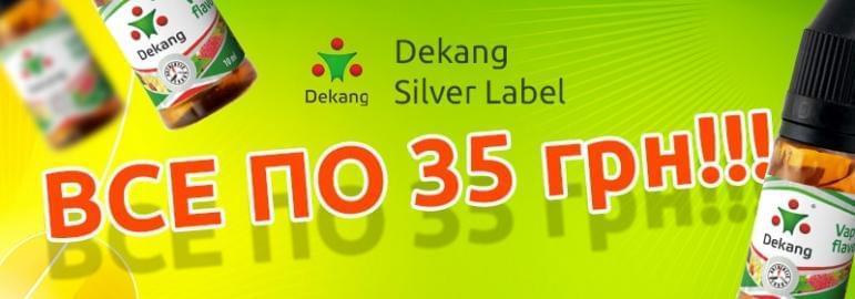 Жидкости Dekang по 35