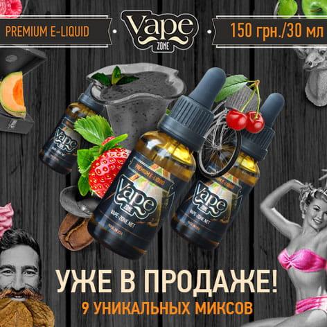 Американская жидкость Vape Zone 30 мл по 150 грн!!!