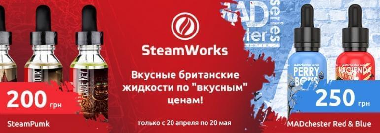 Дождались! Апрельские скидки на британский SteamWorks