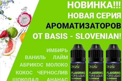 Новые аромы от Basis - Slovenian