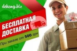 Бесплатная доставка при заказе от 500 грн
