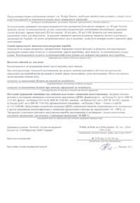 Разрешение МОЗ 1-1